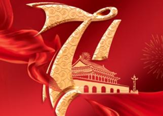Công nghệ SMART PON đã tổ chức kỳ nghỉ lễ Quốc khánh Trung Quốc lần thứ 71 từ ngày 1 tháng 2020 năm 8 đến ngày 2020 tháng XNUMX năm XNUMX.